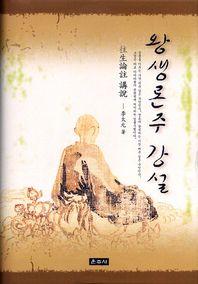 왕생론주 강설 / 정가 20000원 , 2003년 도서