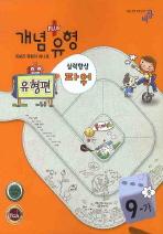 수학 중9-가(2009)