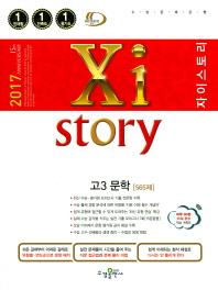 고등 문학 고3(565제)(2017)