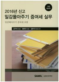 일감몰아주기 증여세 실무(2016년 신고)(개정증보판)(양장본 HardCover)