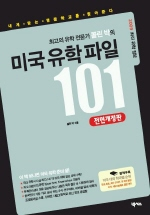 미국 유학파일 101(최고의 유학 전문가 콜린 박의)(전면개정판 4판)(별책부록1권포함)