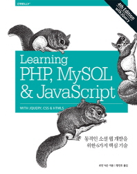 Learning PHP, MySQL & JavaScript With jQuery, CSS & HTML5