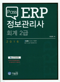 ERP 정보관리사 회계 2급(2016)(Pass)
