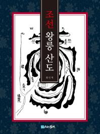 조선 왕릉 산도