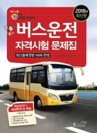 버스운전자격시험 문제집(2018)