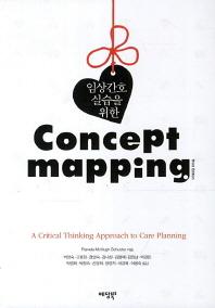 Concept Mapping(임상간호 실습을 위한)