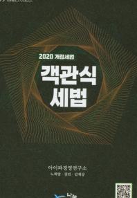 객관식 세법(2020)(개정판)