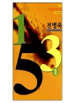 153 : 요한복음강해 2