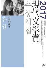 휴일(2017 제62회 현대문학상 수상시집)