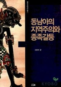 동남아의 지역주의와 종족갈등(동아시아연구단 총서 3)