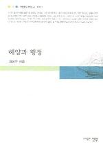 해양과 행정 (해양문화문고 1)
