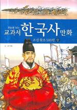 조선왕조 500년 상