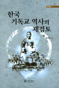 한국 기독교 역사의 재검토(연구총서 25)