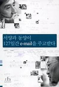서양과 동양이 127일간 E-MAIL을 주고받다