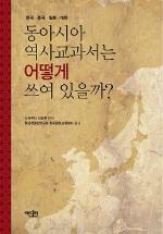 동아시아 역사교과서는 어떻게 쓰여 있을까?(한국 중국 일본 대만)