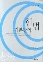 기본강의 헌법(개정판 2판)(양장본 HardCover)