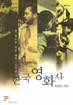 한국영화사 --- 약간사용감, 앞속지 메모