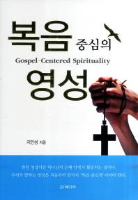 복음 중심의 영성