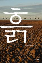 흙: 문명이 앗아간 지구의 살갗