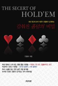 The Secret of Holdem(감춰진 홀덤의 비밀) [초판]