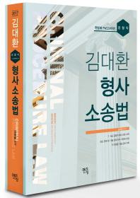 김대환 형사 소송법(2017)