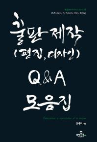 출판제작(편집 디자인) Q&A 모음집(북즐시리즈 6)