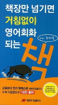 책장만 넘기면 거침없이 영어회화 되는 책