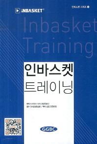인바스켓 트레이닝(인바스켓 시리즈 1)