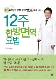 12주 한방면역요법(약침치료 사례보고 포함)