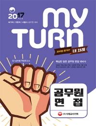 공무원 면접(2017)(My Turn)
