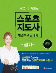 스포츠지도사 한권으로 끝내기: 필기(2019)(개정판)