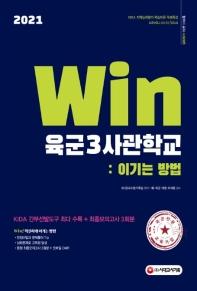 육군3사관학교: 이기는 방법(2021)(Win)