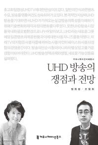 UHD 방송의 쟁점과 전망(커뮤니케이션이해총서)