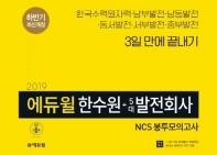 한수원 + 5대 발전회사 NCS 봉투모의고사(2019 하반기)