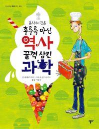 후루룩 마신 역사 꿀꺽 삼킨 과학(음식에서 찾은)(지식교양 든든 2: 음식)