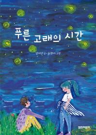 푸른 고래의 시간(열린어린이 창작동화 26)