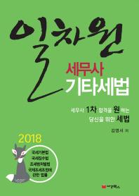 세무사 기타세법(2018)(일차원)