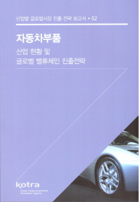 자동차부품 산업 현황 및 글로벌 밸류체인 진출전략(산업별 글로벌시장 진출 전략 보고서 2)