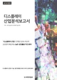 디스플레이 산업분석보고서(2019)(개정판)