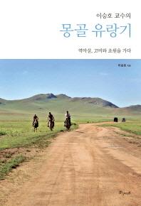 몽골 유랑기(이승호 교수의)