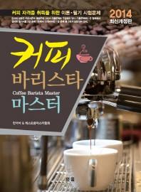 커피 바리스타 마스터(2014)