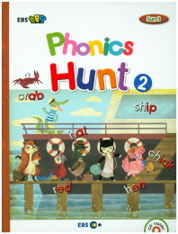 Phonics Hunt. 2(EBS 초목달)(CD1장포함)(Sun 3)