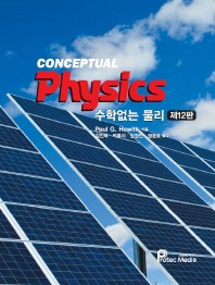 수학없는 물리(12판)