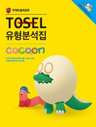 TOSEL 유형분석집 Cocoon