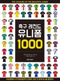 축구 레전드 유니폼 1000