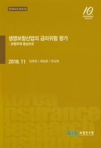 생명보험산업의 금리위험 평가: 보험부채 중심으로(연구보고서 2018-25)
