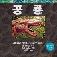 공룡(포티큘러 북 시리즈)(양장본 HardCover)