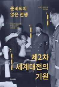 준비되지 않은 전쟁, 제2차 세계대전의 기원(양장본 HardCover)
