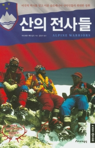 산의 전사들(등반사 시리즈 7)(양장본 HardCover)