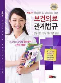 New 보건의료관계법규(2021)(개정판)